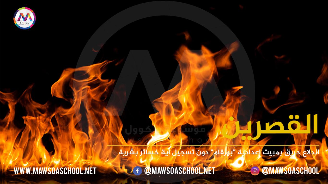 """القصرين: اندلاع حريق بمبيت إعدادية """"بوزقام"""" دون تسجيل أية خسائر بشرية"""