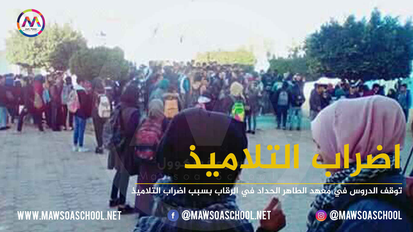 توقف الدروس في معهد الطاهر الحداد في الرقاب بسبب اضراب التلاميذ