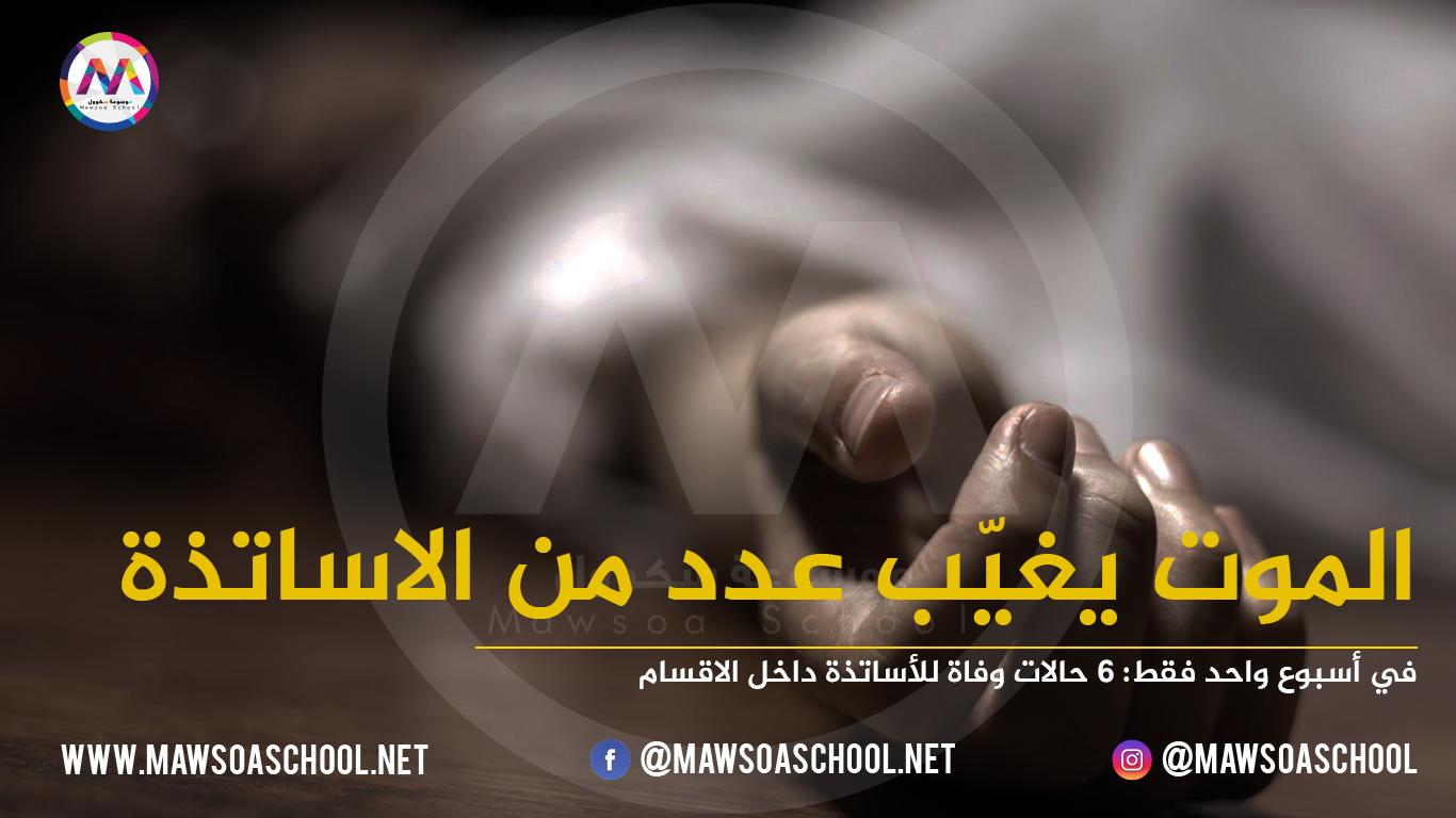 في أسبوع واحد فقط: 6 حالات وفاة للأساتذة داخل الاقسام