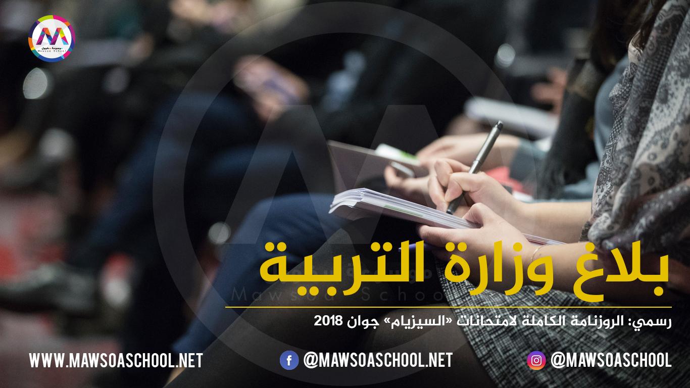 رسمي: الروزنامة الكاملة لامتحانات «السيزيام» جوان 2018