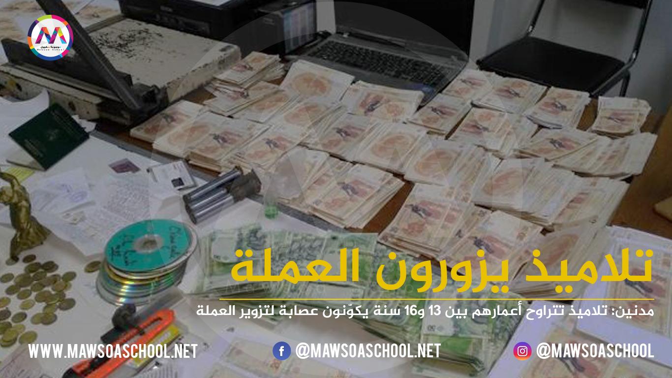 مدنين: تلاميذ تتراوح أعمارهم بين 13 و16 سنة يكوّنون عصابة لتزوير العملة