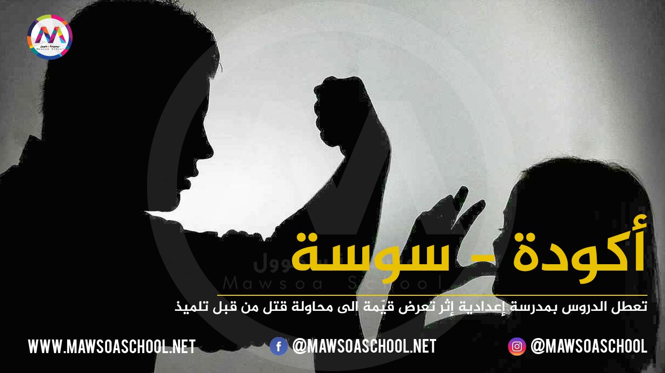 أكودة: تعطل الدروس بمدرسة إعدادية إثر تعرض قيّمة الى محاولة قتل من قبل تلميذ