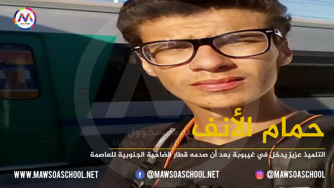 التلميذ عزيز يدخل في غيبوبة بعد أن صدمه قطار الضاحية الجنوبية للعاصمة