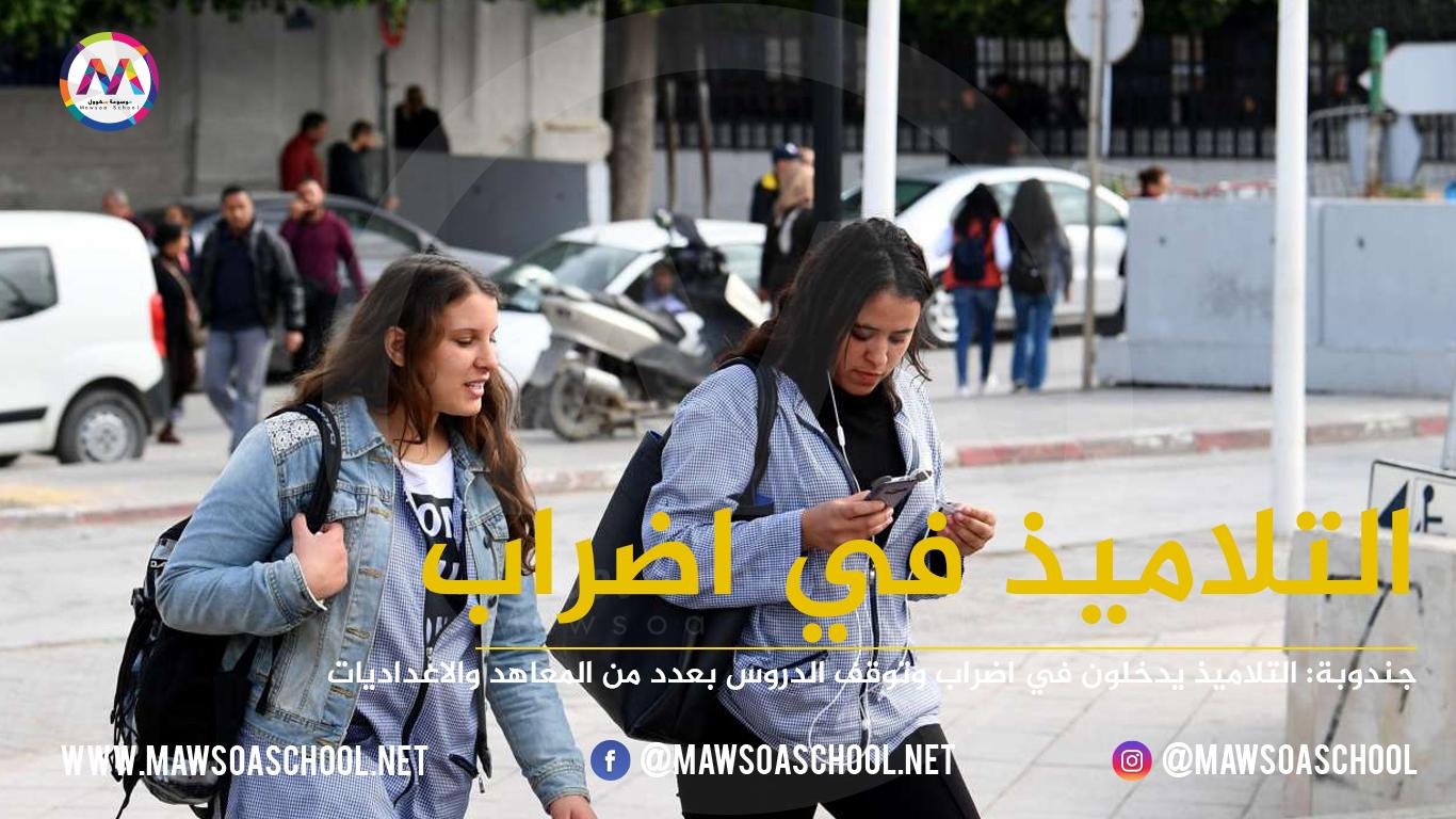 جندوبة: التلاميذ يدخلون في اضراب وتوقف الدروس بعدد من المعاهد والاعداديات