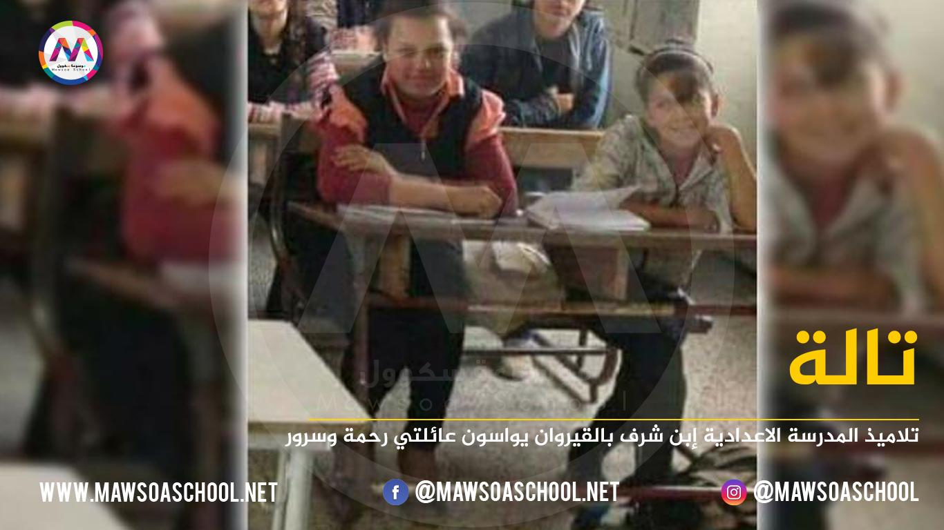 تلاميذ المدرسة الاعدادية إبن شرف بالقيروان يواسون عائلتي رحمة وسرور