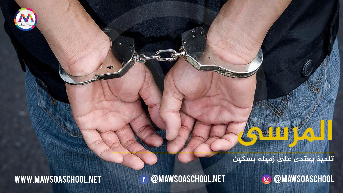 المرسى: تلميذ يعتدى على زميله بسكين