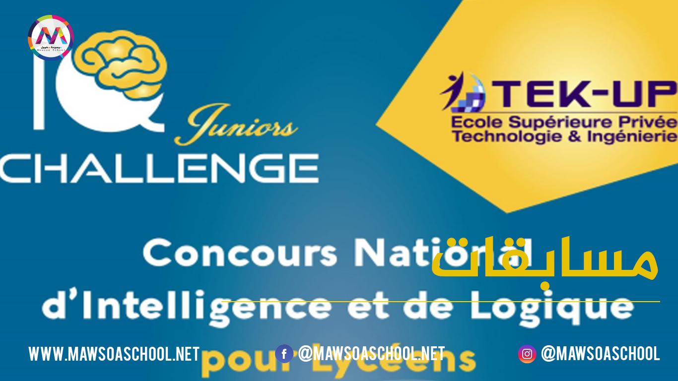 جوائز منتظرة في المسابقة الوطنية للذكاء والمنطق لتلاميذ المعاهد الثانوية