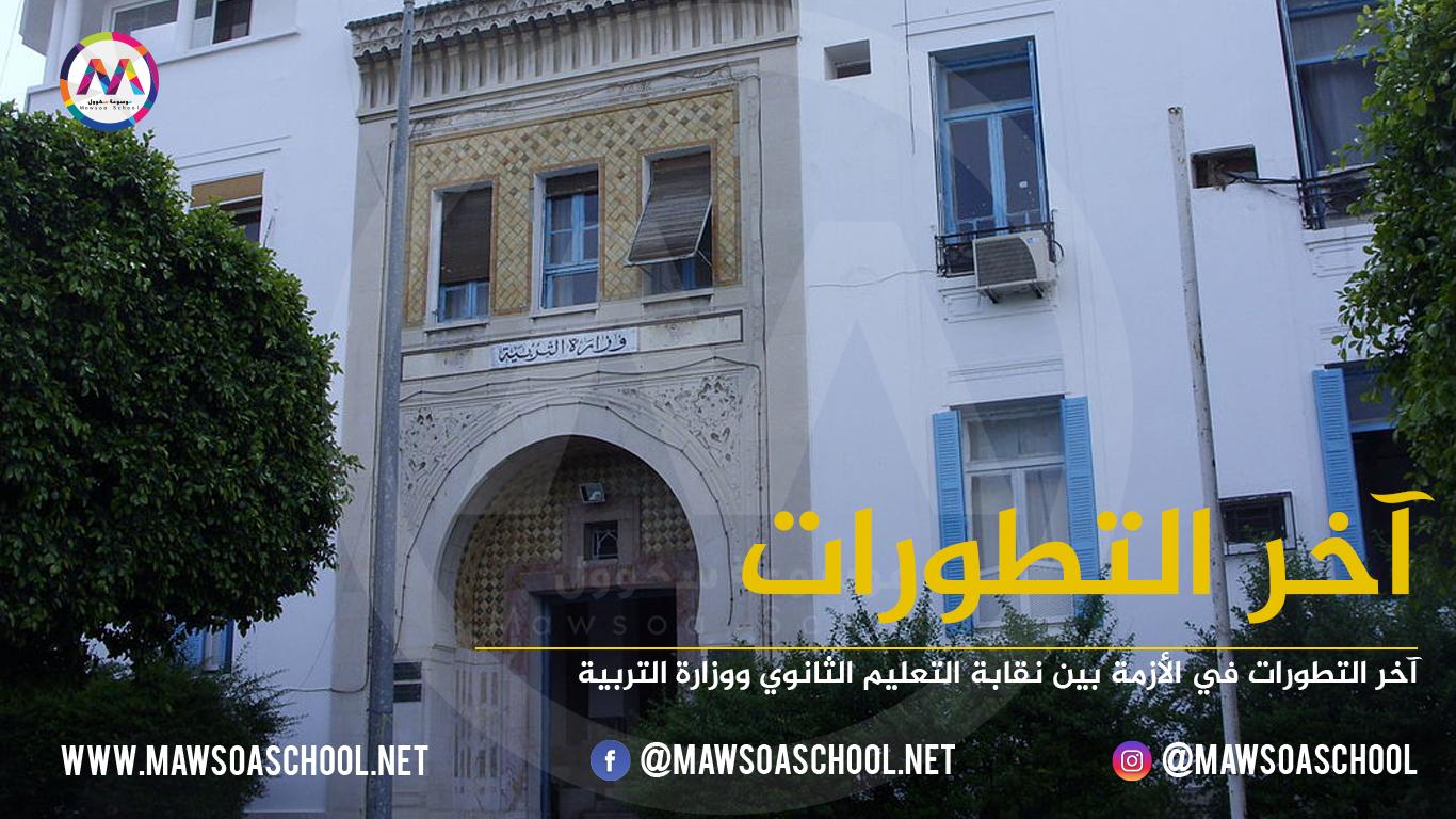آخر التطورات في الأزمة بين نقابة التعليم الثانوي ووزارة التربية