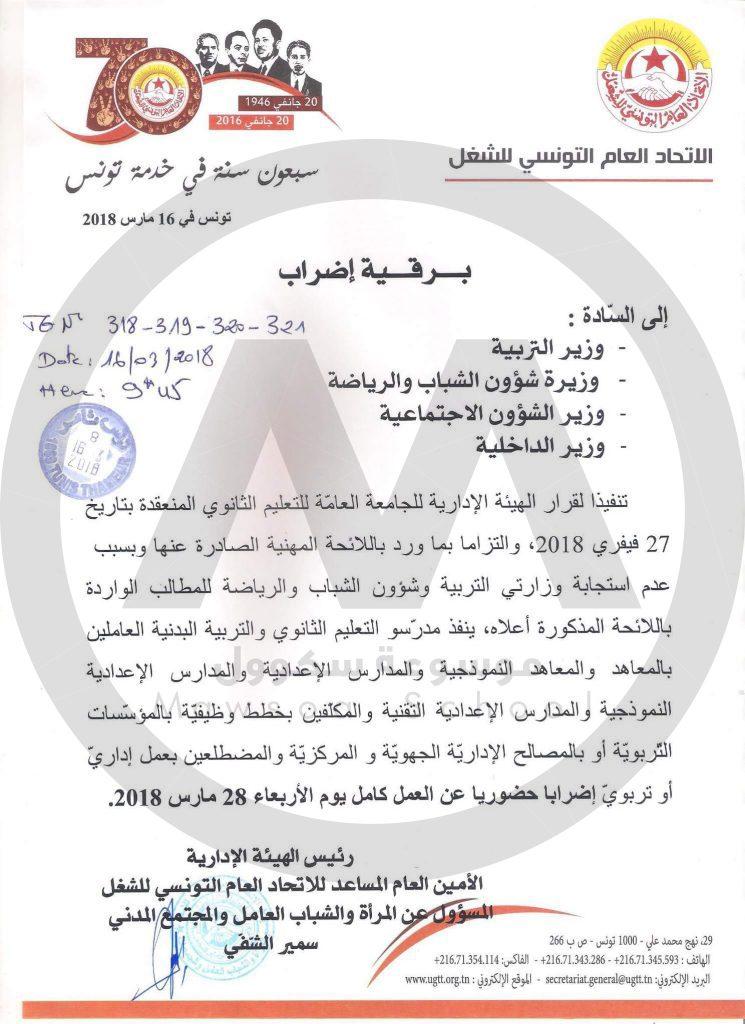 عاجل: نقابة الثانوي تؤكد قرار الاضراب يوم 28 مارس المقبل