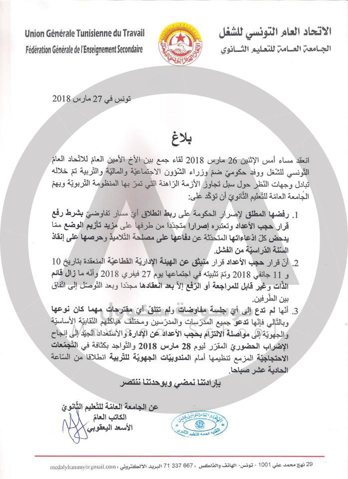 نقابة الثانوي تصدر بلاغا بخصوص مفاوضات يوم الاثنين بين الوزارة والاتحاد