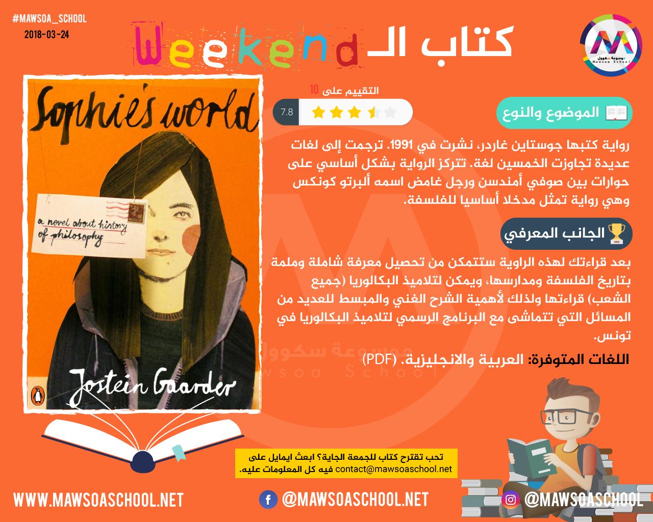 كتاب الـWeekend: عالم صوفي (Sophie's World)