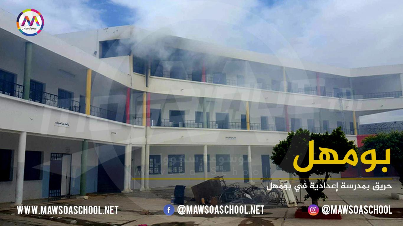 حريق بمدرسة إعدادية في بومهل (فيديو)