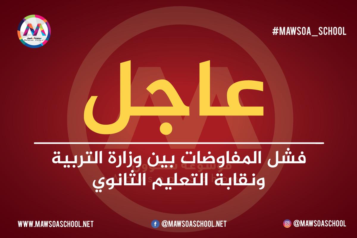 فشل المفاوضات بين وزارة التربية ونقابة التعليم الثانوي