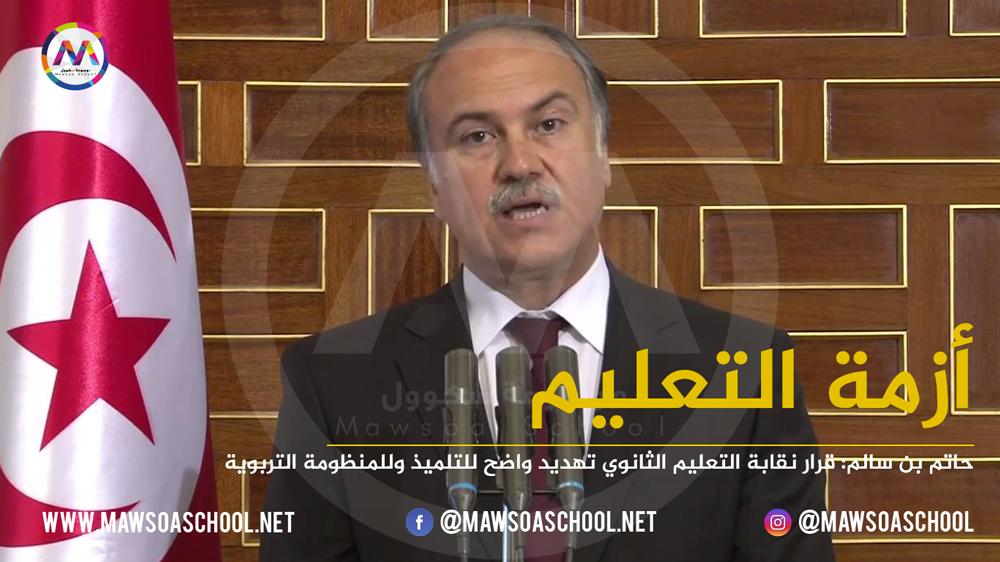 حاتم بن سالم: قرار نقابة التعليم الثانوي تهديد واضح للتلميذ وللمنظومة التربوية
