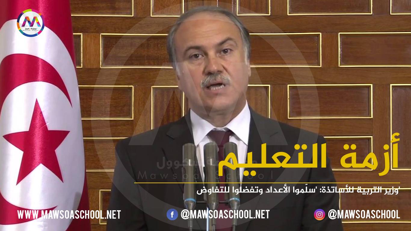 وزير التربية للأساتذة: 'سلّموا الأعداد وتفضلوا للتفاوض'