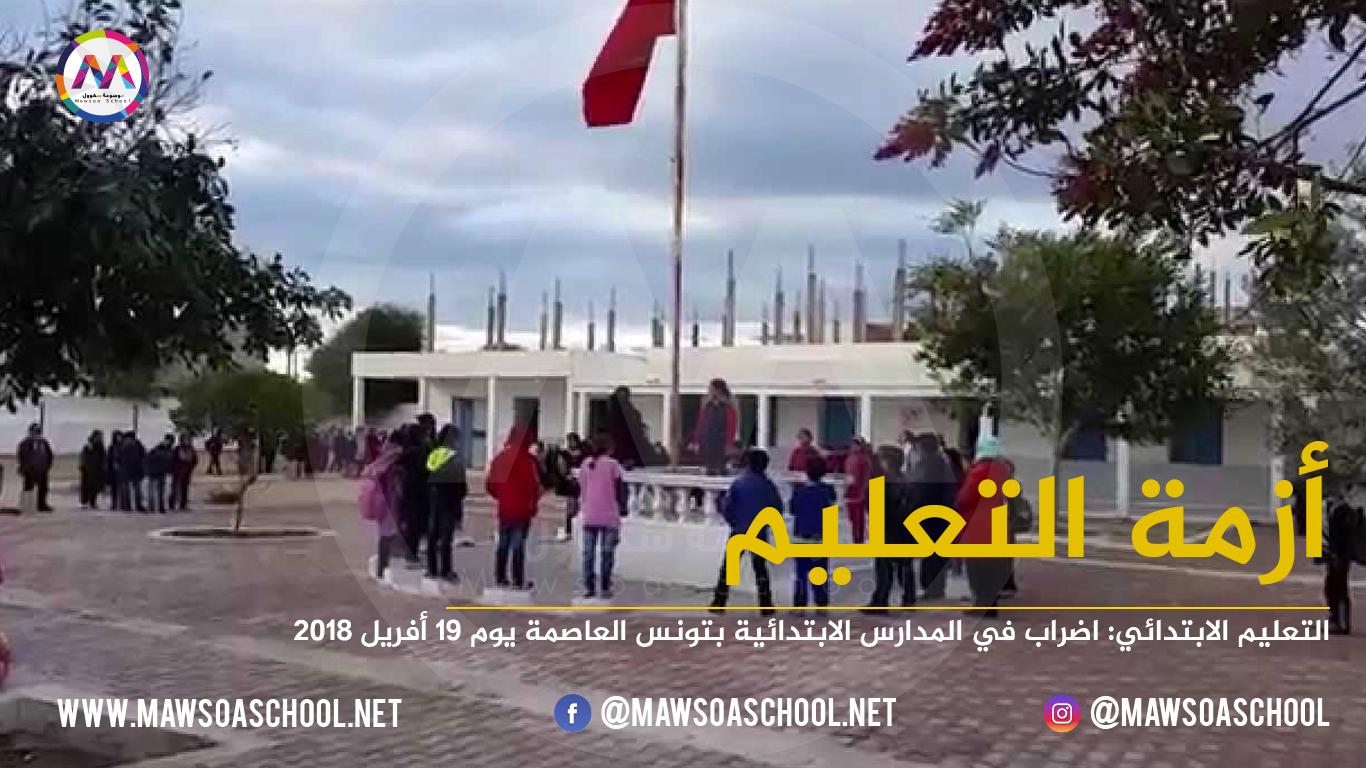 التعليم الابتدائي: اضراب في المدارس الابتدائية بتونس العاصمة يوم 19 أفريل 2018