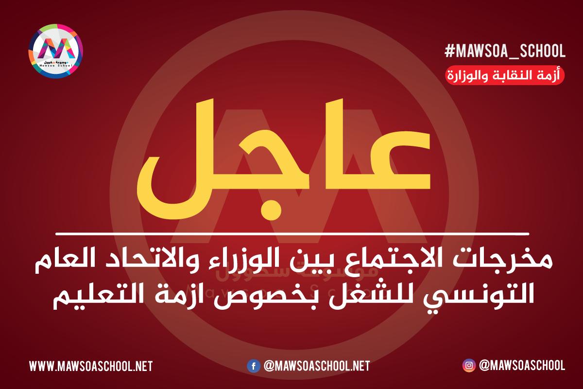 مخرجات الاجتماع بين الوزراء والاتحاد العام التونسي للشغل بخصوص ازمة التعليم