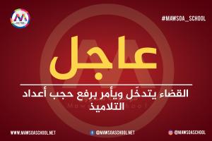 القضاء يتدخّل ويأمر برفع حجب أعداد التلاميذ