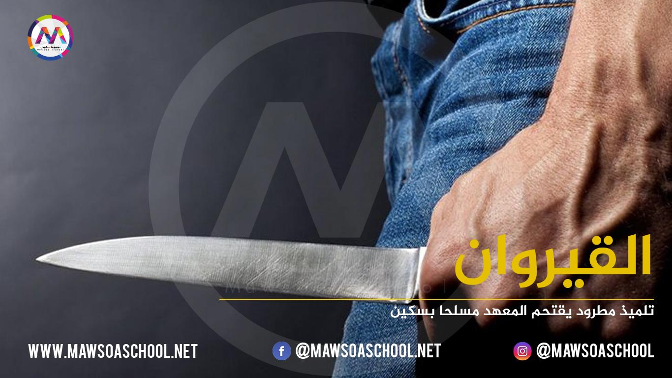 القيروان: تلميذ مطرود يقتحم المعهد مسلحا بسكين
