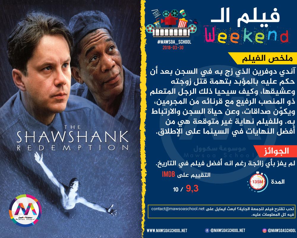 فيلم الـweek-end: The Shawshank Redemption