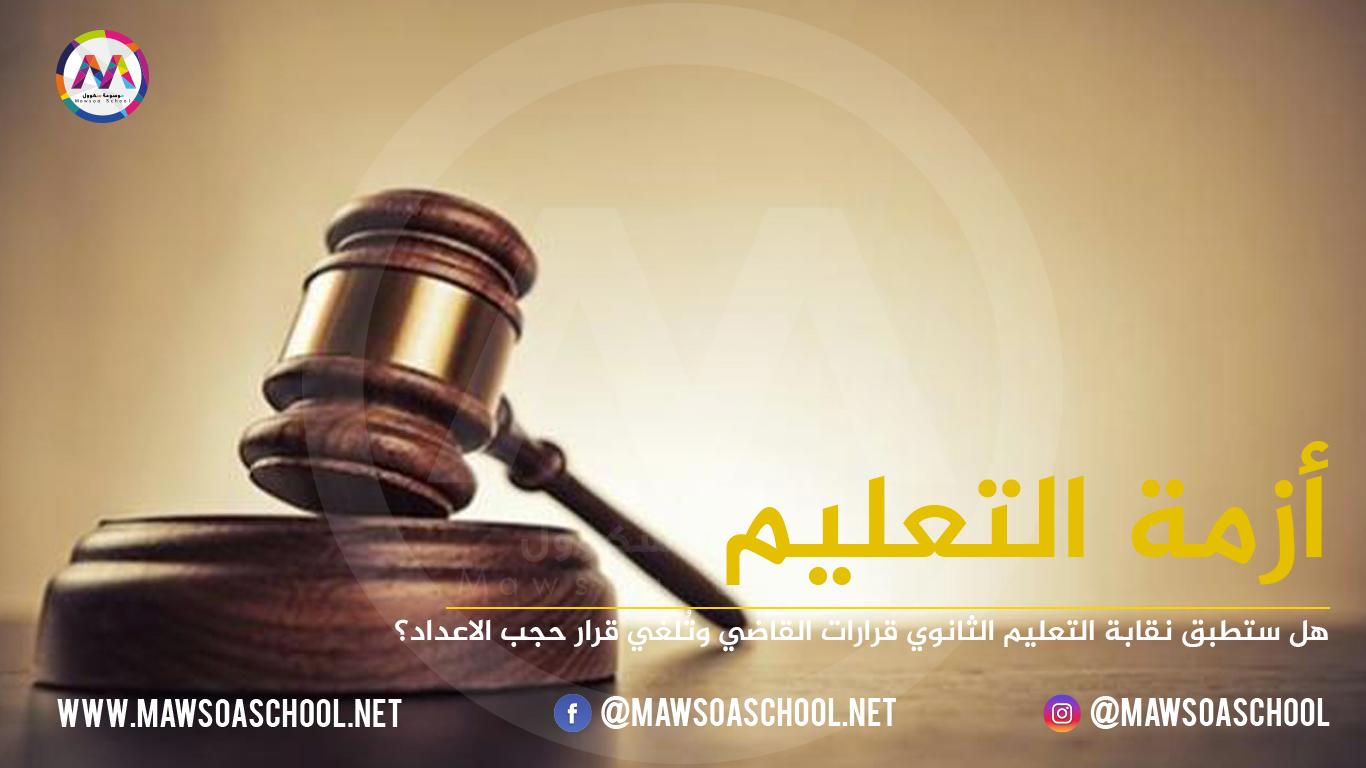 هل ستطبق نقابة التعليم الثانوي قرارات القاضي وتُلغي قرار حجب الاعداد؟