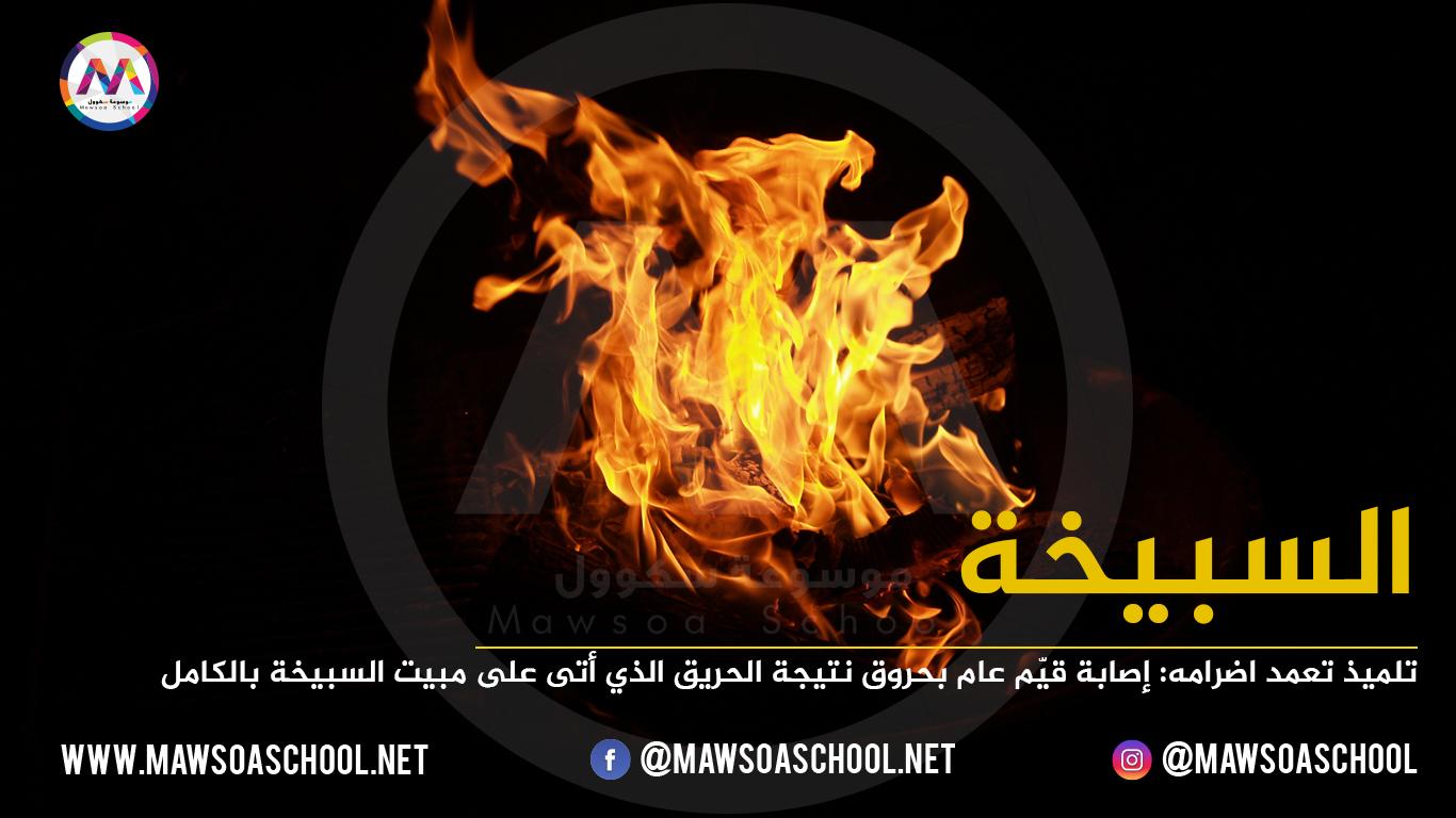 تلميذ تعمد اضرامه: إصابة قيّم عام بحروق نتيجة الحريق الذي أتى على مبيت السبيخة بالكامل