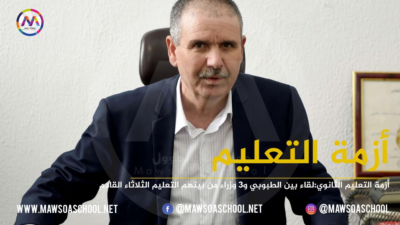 أزمة التعليم الثانوي:لقاء بين الطبوبي و3 وزراء من بينهم التعليم الثلاثاء القادم