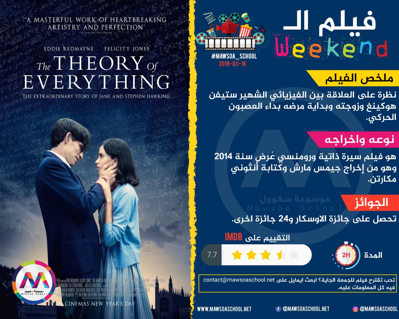 فيلم الـWeekend: The Theory of Everything