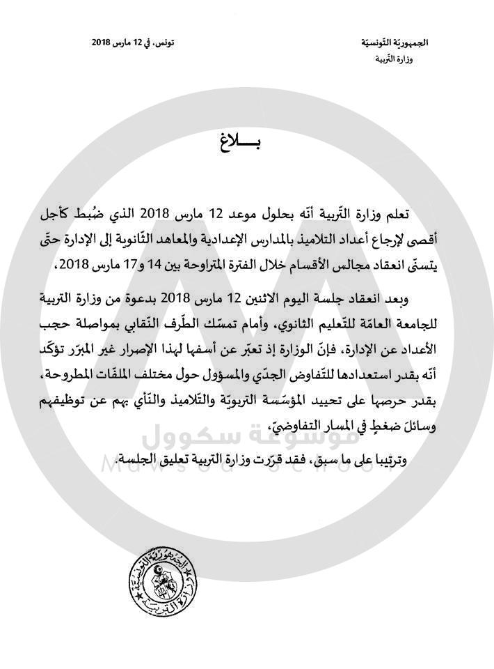 وزارة التربية تصدر بلاغا خاصا حول فشل المفاوضات مع نقابة التعليم الثانوي
