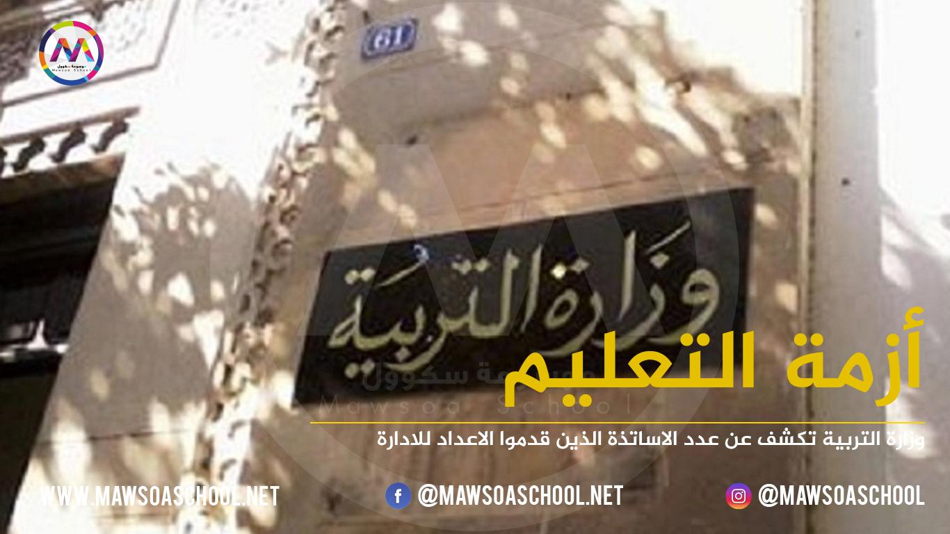 وزارة التربية تكشف عن عدد الاساتذة الذين قدموا الاعداد للادارة