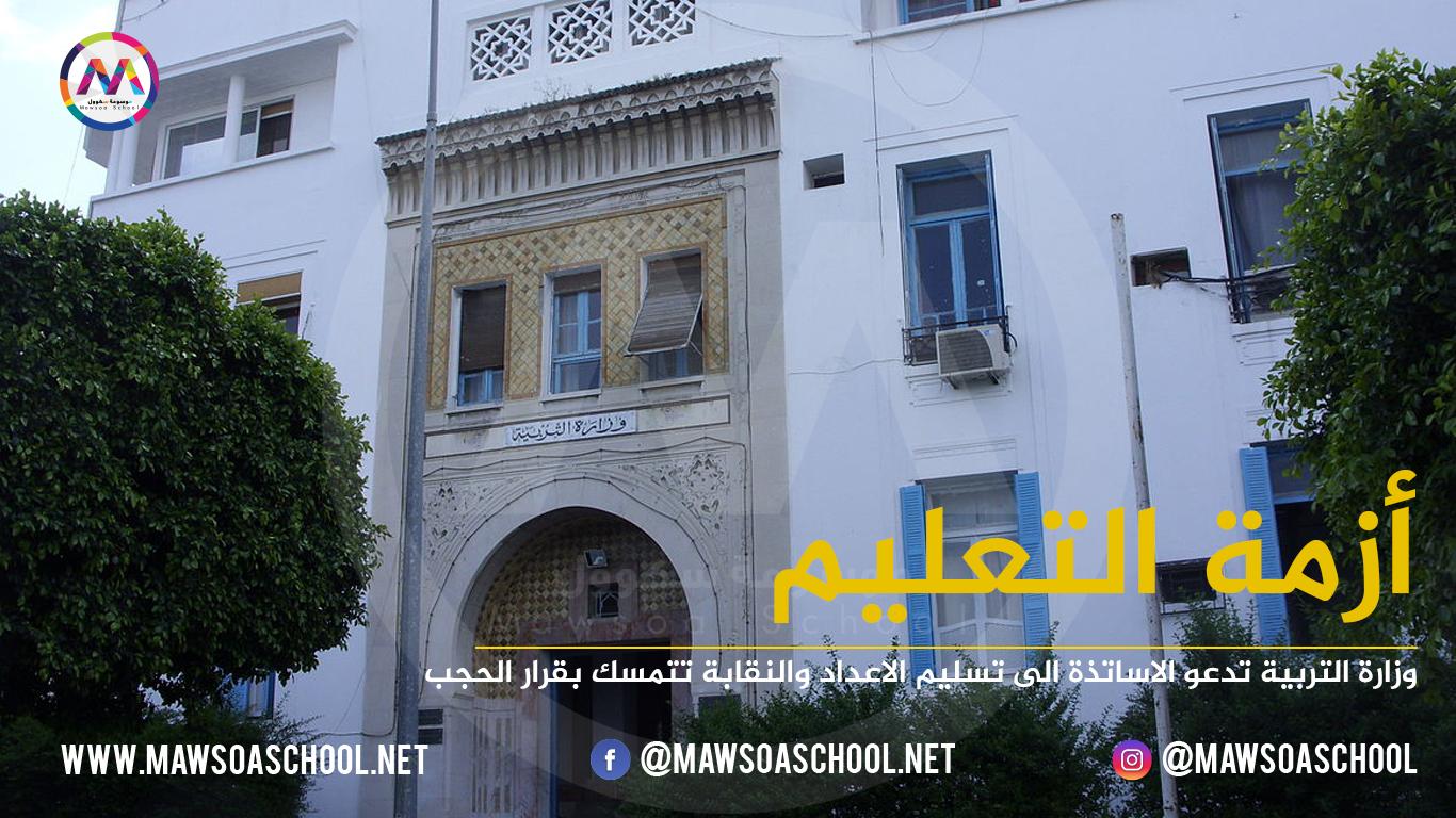 وزارة التربية تدعو الاساتذة الى تسليم الاعداد والنقابة تتمسك بقرار الحجب
