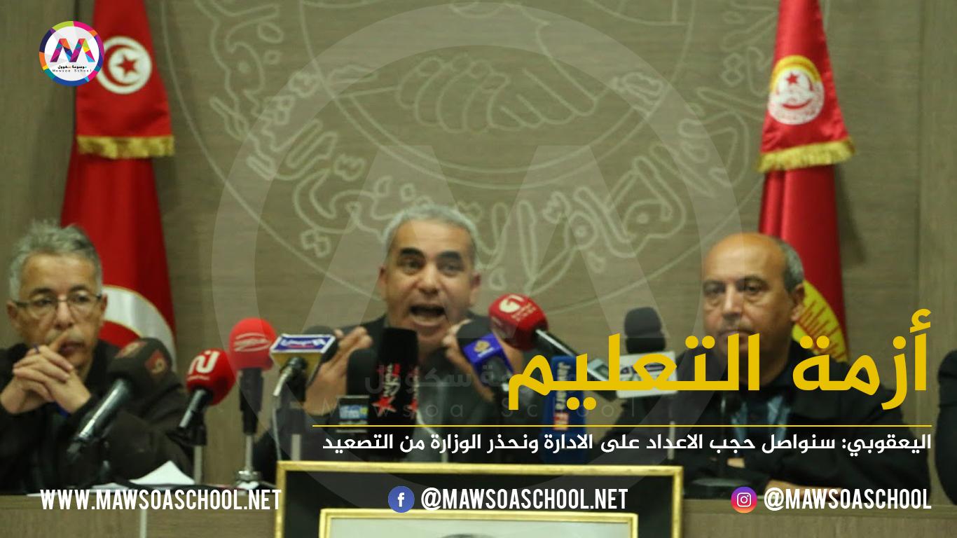 اليعقوبي: سنواصل حجب الاعداد على الادارة ونحذر الوزارة من التصعيد