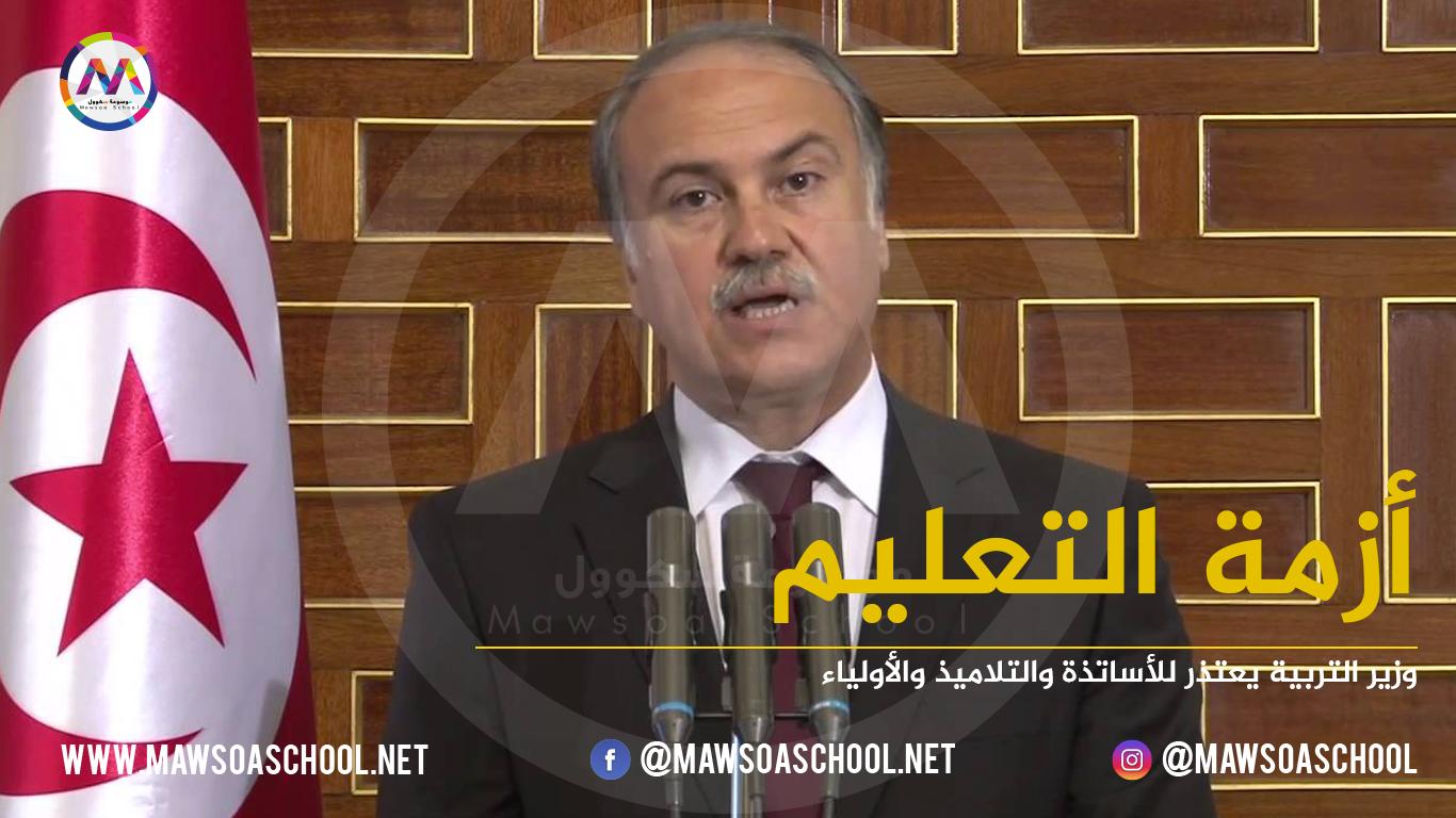 وزير التربية يعتذر للأساتذة والتلاميذ والأولياء