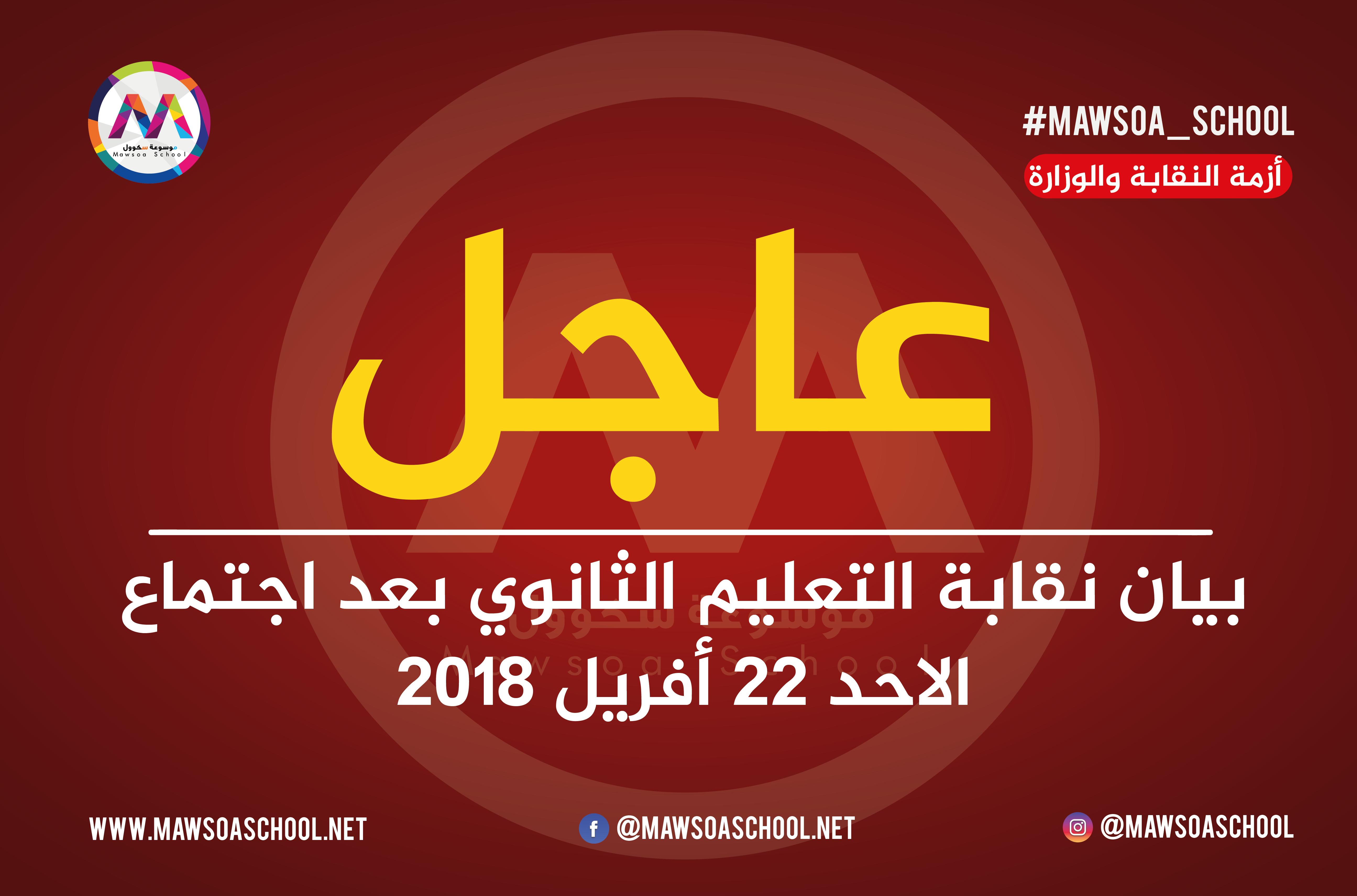 بيان نقابة التعليم الثانوي بعد اجتماع الاحد 22 أفريل 2018