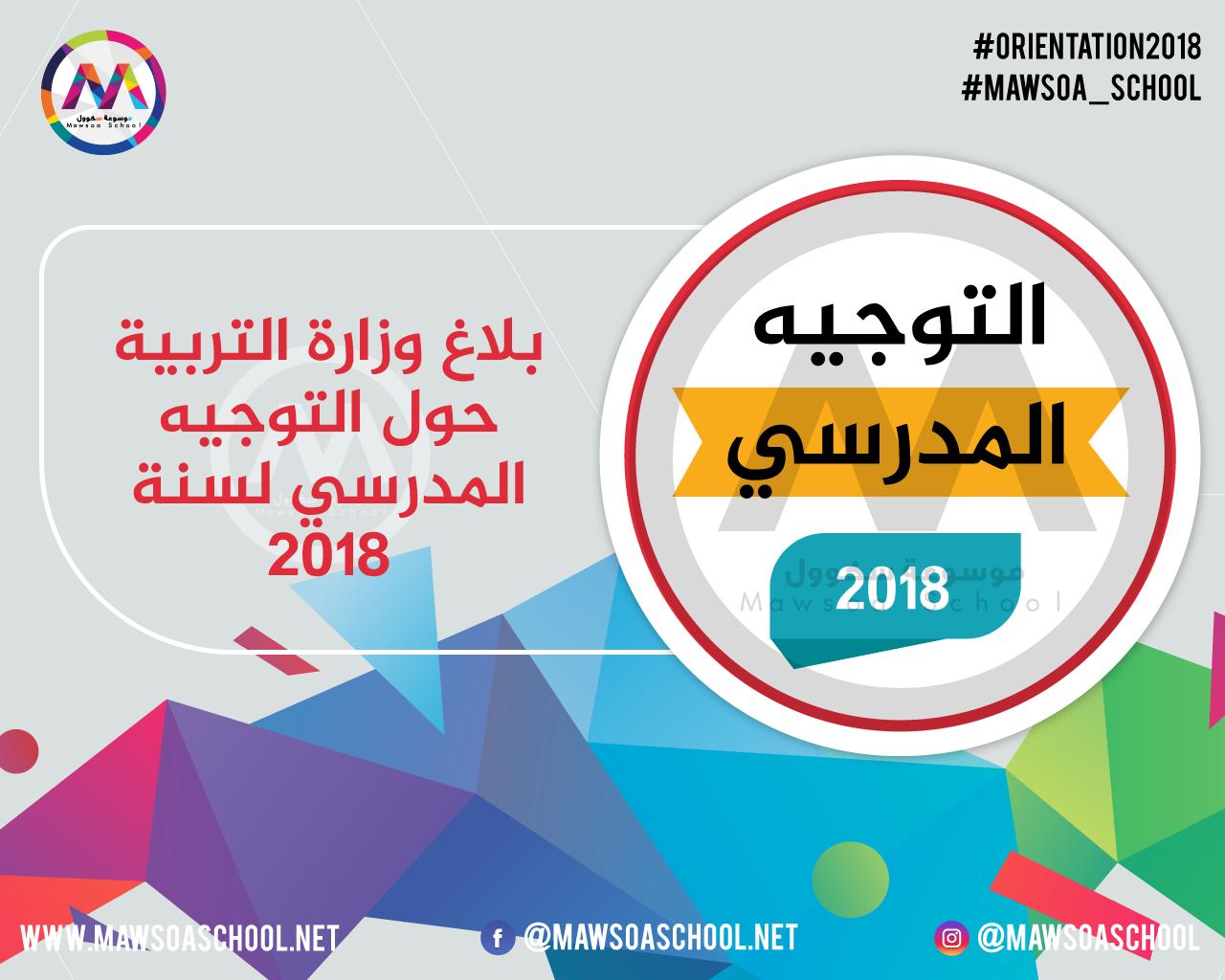 بلاغ وزارة التربية حول التوجيه المدرسي لسنة 2018
