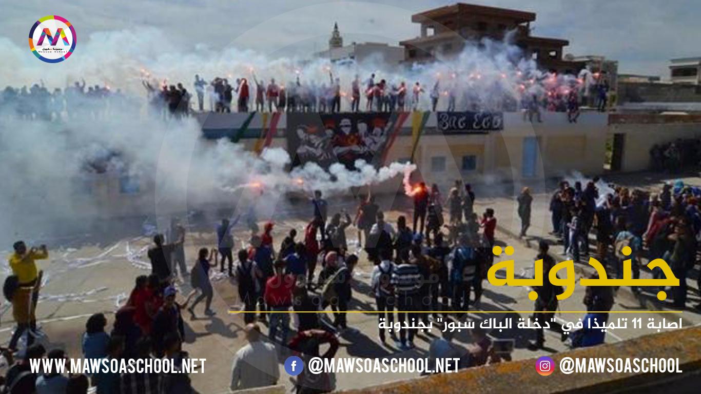اصابة 11 تلميذا في ''دخلة الباك سبور'' بجندوبة