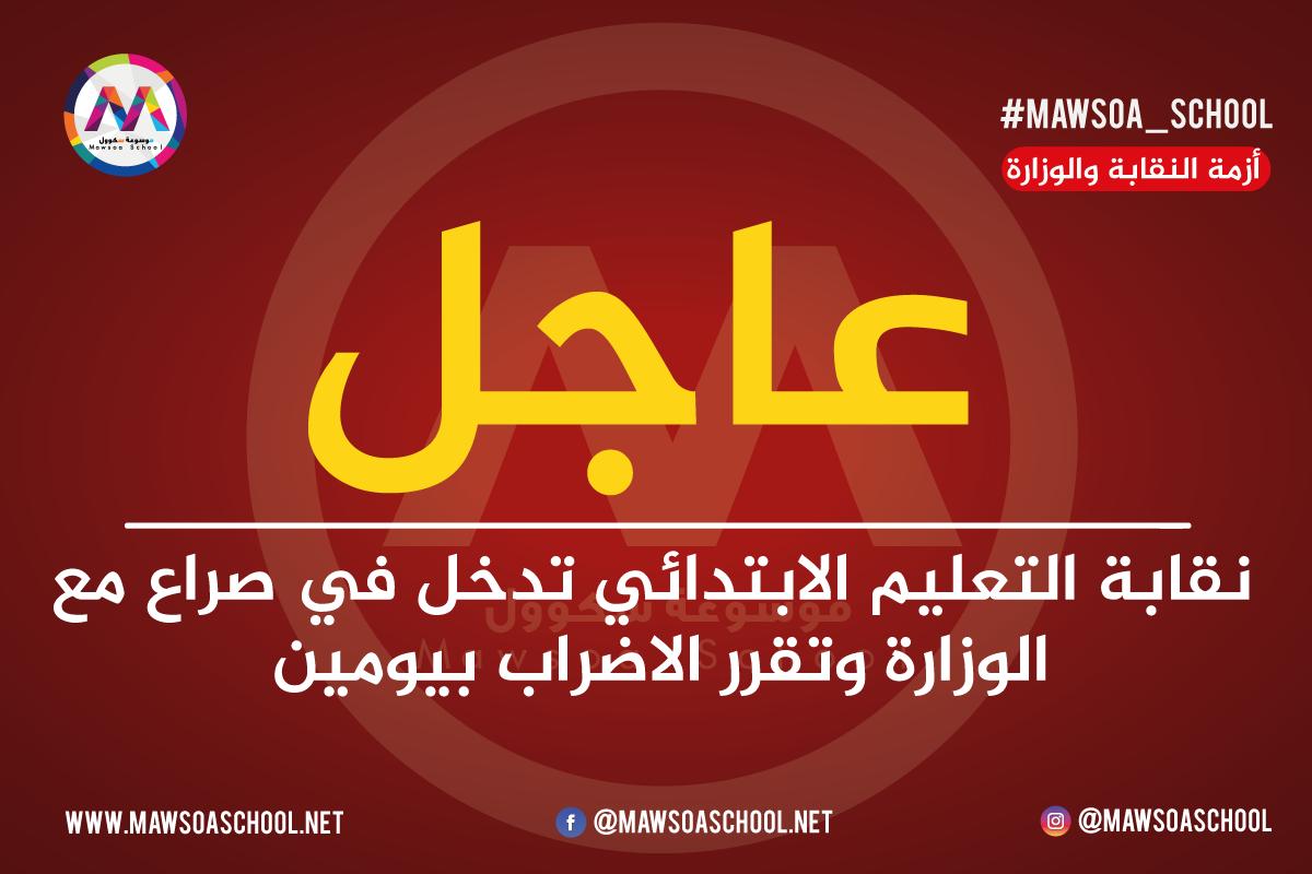 عاجل: نقابة التعليم الابتدائي تدخل في صراع مع الوزارة وتقرر الاضراب بيومين