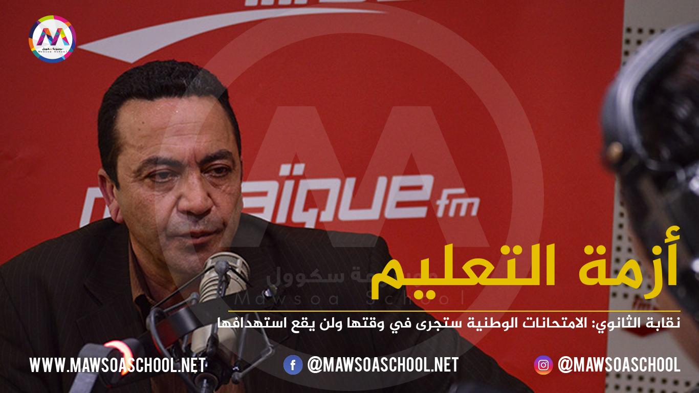 نقابة الثانوي: الامتحانات الوطنية ستجرى في وقتها ولن يقع استهدافها