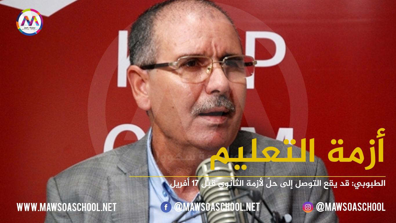 الطبوبي: قد يقع التوصل إلى حلّ لأزمة الثانوي قبل 17 أفريل