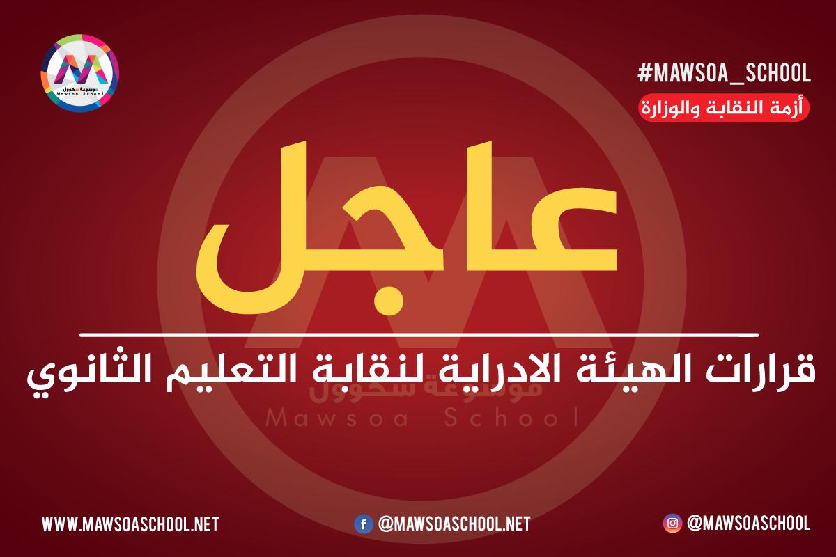 قرارات الهيئة الادراية لنقابة التعليم الثانوي
