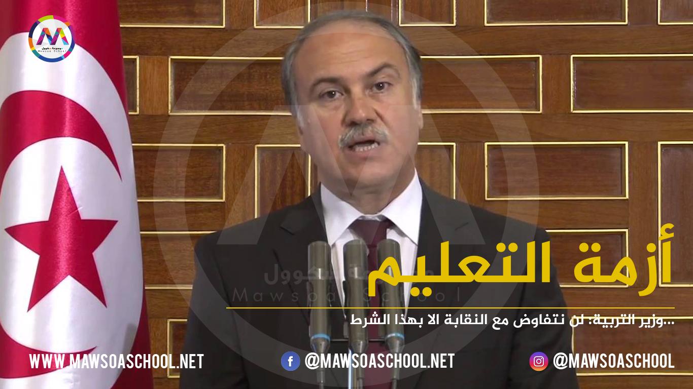 وزير التربية: لن نتفاوض مع النقابة الا بهذا الشرط...