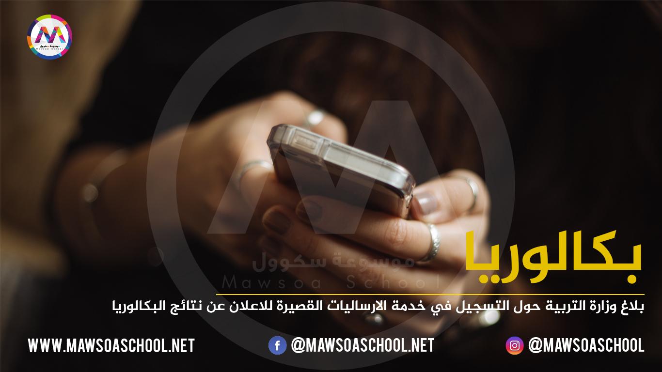 بلاغ وزارة التربية حول التسجيل في خدمة الارساليات القصيرة للاعلان عن نتائج البكالوريا