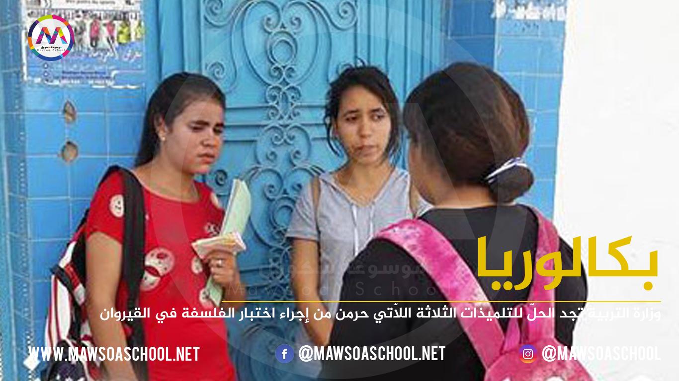 وزارة التربية تجد الحلّ للتلميذات الثلاثة اللاّتي حرمن من إجراء اختبار الفلسفة في القيروان