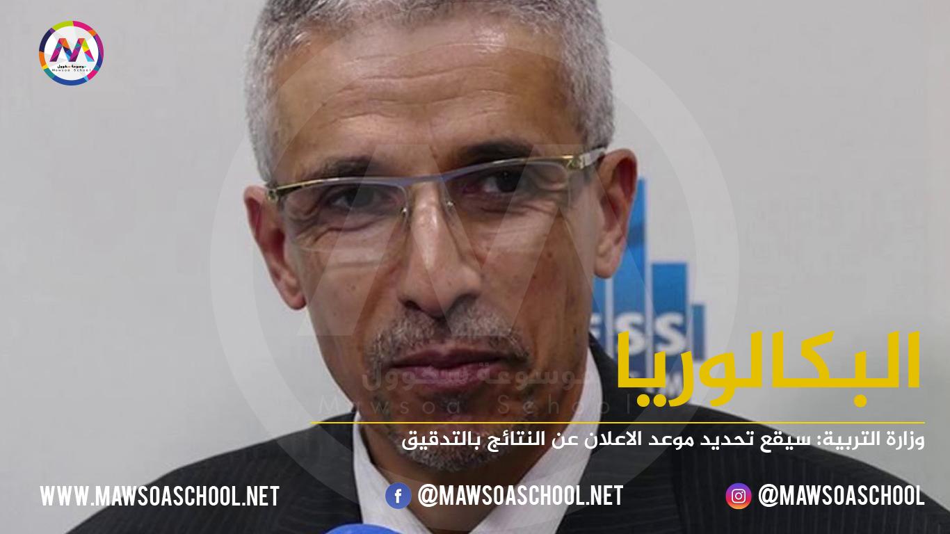 وزارة التربية: سيقع تحديد موعد الاعلان عن النتائج بالتدقيق