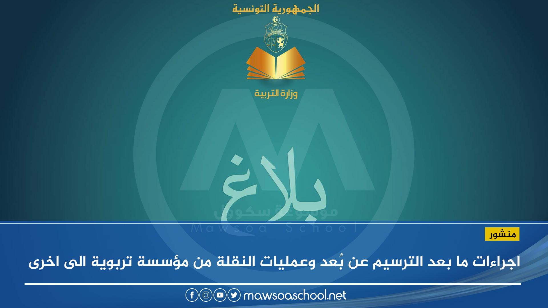 بلاغ وزارة التربية حول اجراءات ما بعد التسجيل عن بُعد في المدارس الاعدادية والمعاهد الثانوية