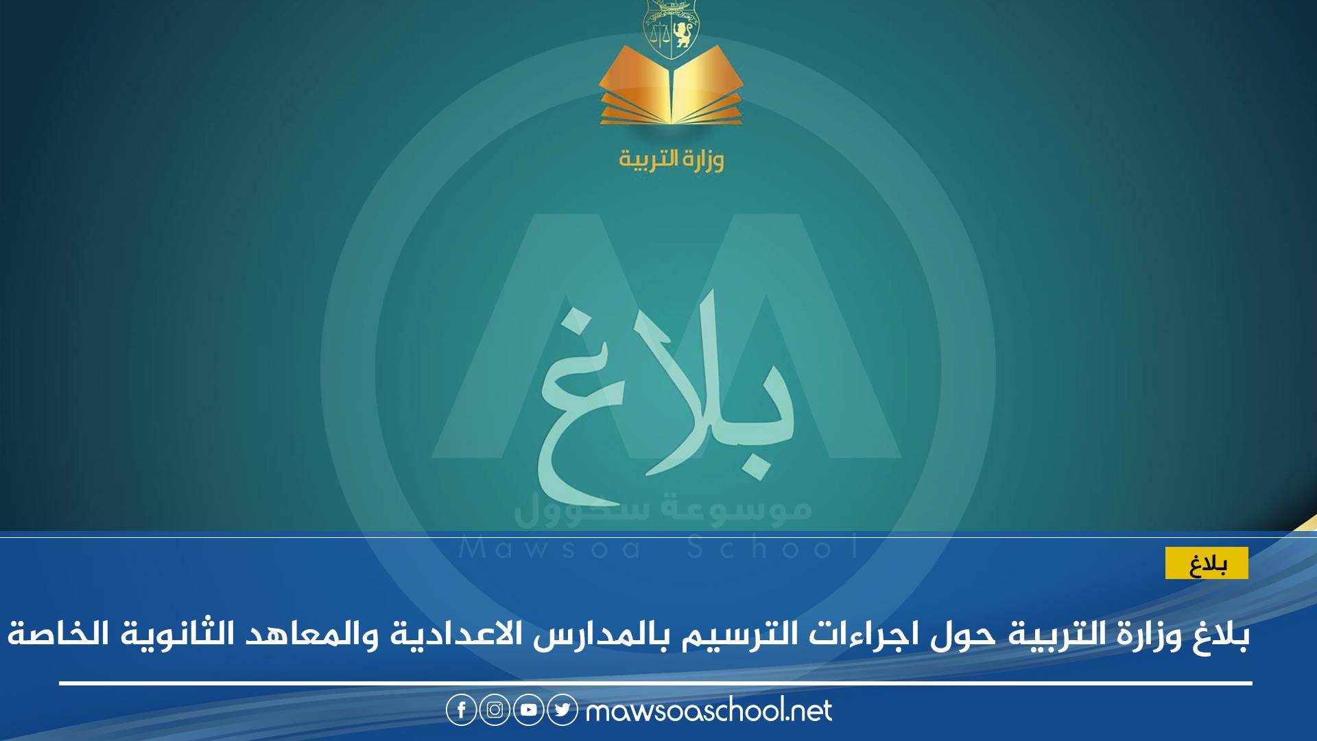 بلاغ وزارة التربية حول اجراءات الترسيم بالمدارس الاعدادية والمعاهد الثانوية الخاصة