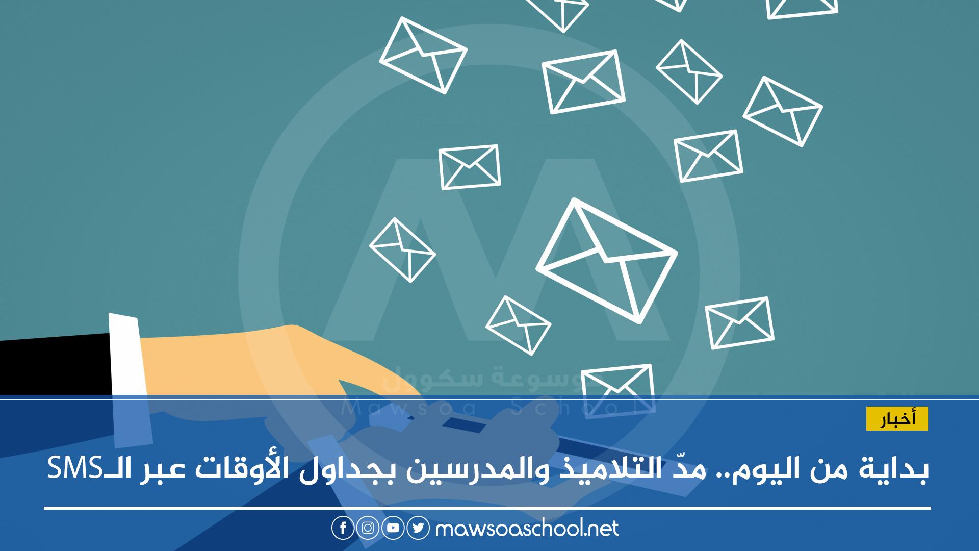 بداية من اليوم.. مدّ التلاميذ والمدرسين بجداول الأوقات عبر الـ SMS: التفاصيل