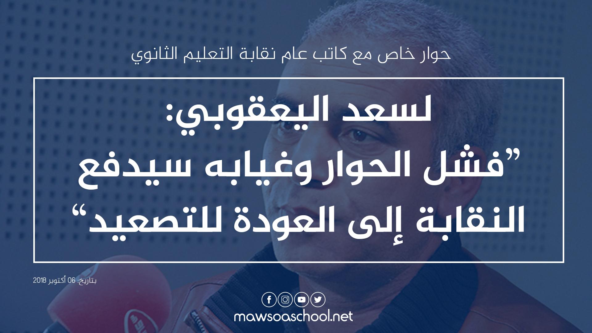 """لسعد اليعقوبي: """"فشل الحوار وغيابه سيدفع النقابة إلى العودة للتصعيد"""""""