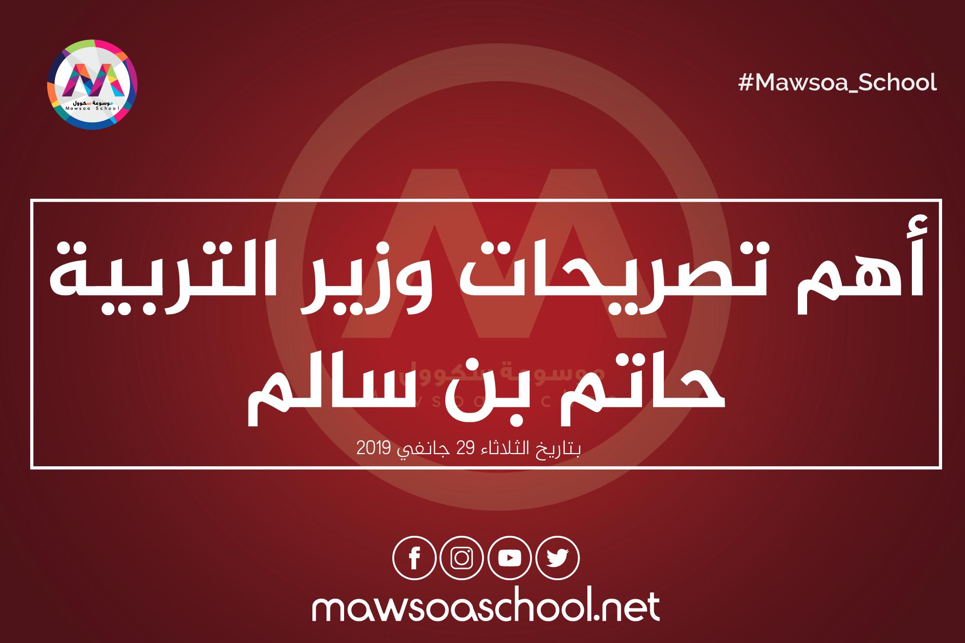 أهم تصريحات وزير التربية حاتم بن سالم