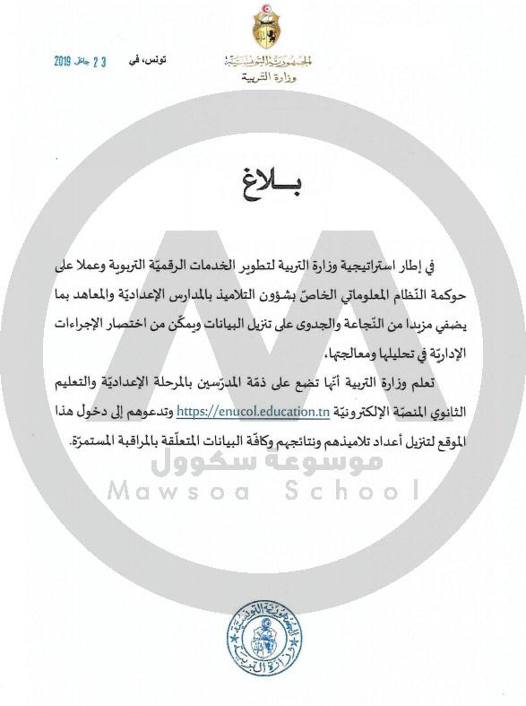 وزارة التربية تدعو الأساتذة إلى تنزيل أعداد التلاميذ على المنص ة